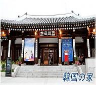 コリアハウス(韓国の家)