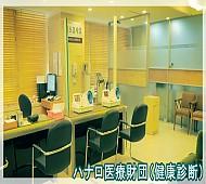 ハナロ医療財団(健康診断)