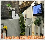 Beauty Classic皮膚科&美容外科&エステ