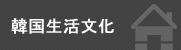 life_menu